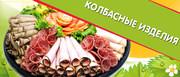 Оршанский МКК - продукция с дисконтом 20%